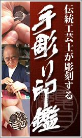 伝統工芸士が彫刻する 手彫り印鑑